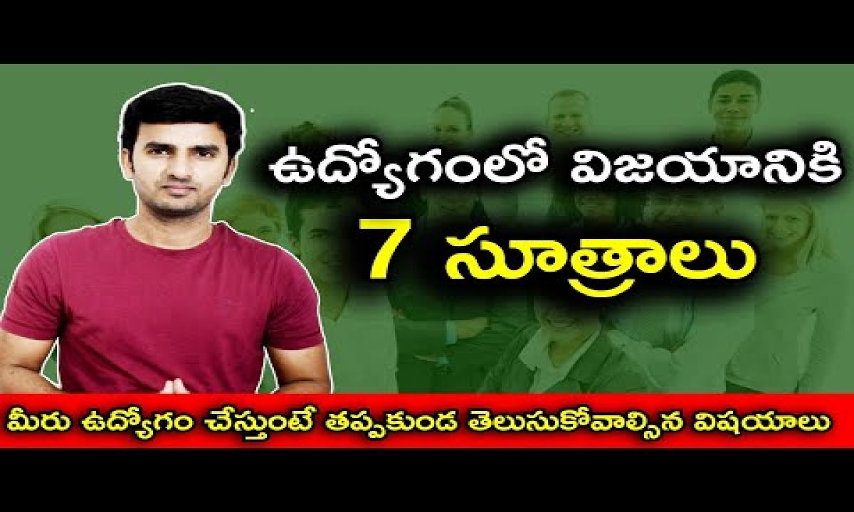 ఉద్యోగంలో విజయానికి 7 సూత్రాలు   Tips To Get Succeed In Your Job In Telugu   Telugu Facts-ఉద్యోగంలో విజయానికి 7 సూత్రాలు Tips To Get Succeed In Your Job In Telugu Telugu Facts-Telugu Trending Viral Videos-Telugu Tollywood Photo Image-TeluguStop.com