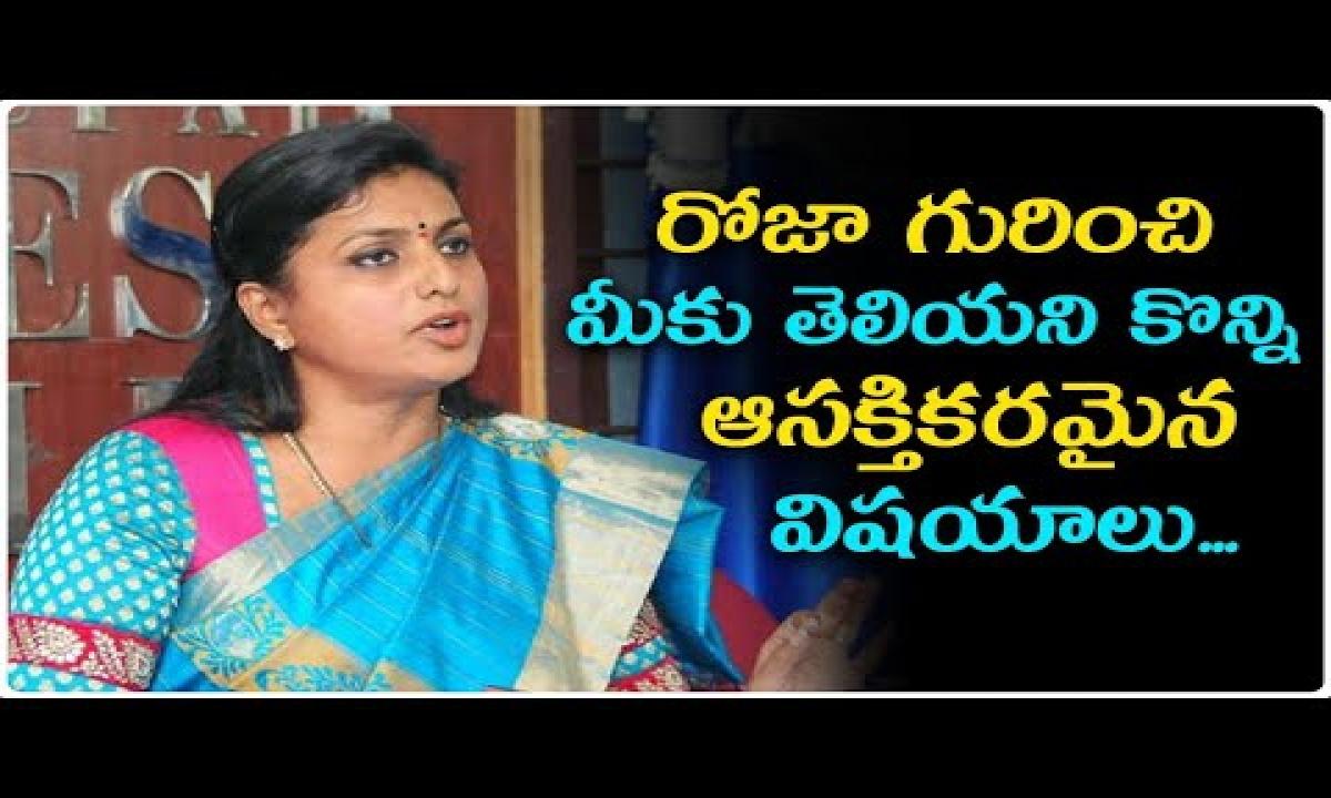 Unknown Facts About Roja Selvamani || రోజా కుటుంబం గురించి ఎవరికి తెలియని విషయాలు-Unknown Facts About Roja Selvamani రోజా కుటుంబం గురించి ఎవరికి తెలియని విషయాలు-Telugu Trending Viral Videos-Telugu Tollywood Photo Image-TeluguStop.com