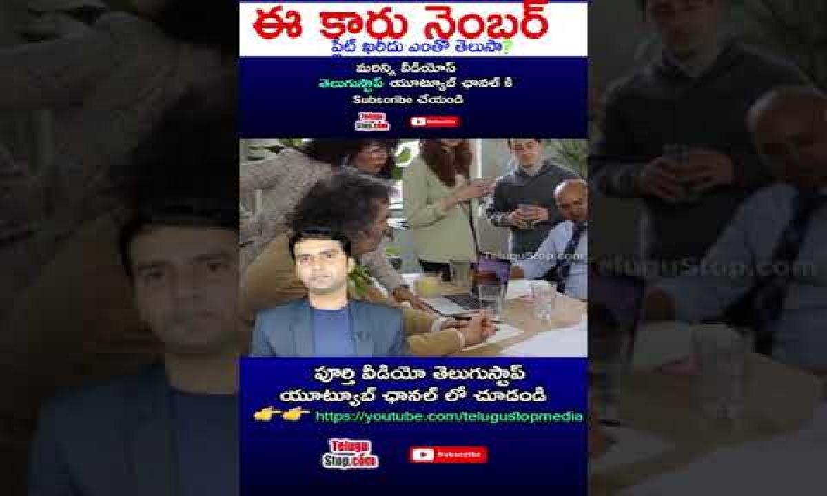 ఈ కారు నెంబర్ ప్లేట్ ఖరీదు ఎంతో తెలుసా Most Expensive Number Plate In The World Telugu Facts -Telugu Trending Viral Videos-Telugu Tollywood Photo Image-TeluguStop.com