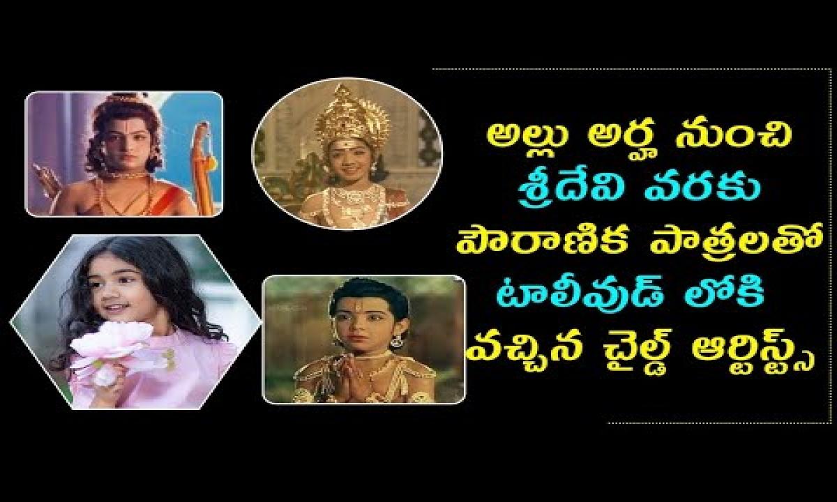 Debut Child Artists In Mythological Roles Te-Debut Child Artists In Mythological Roles పౌరాణిక పాత్రలతో టాలీవుడ్ కి వచ్చిన చైల్డ్ ఆర్టిస్ట్స్-Telugu Trending Viral Videos-Telugu Tollywood Photo Image-TeluguStop.com