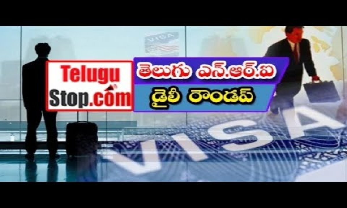 Telugu NRI America, Canada News Roundup Breaking || తెలుగు ఎన్.ఆర్.ఐ వార్త విశేషాలు బులెటిన్ || NRI-Telugu NRI America, Canada News Roundup Breaking తెలుగు ఎన్.ఆర్.ఐ వార్త విశేషాలు బులెటిన్ NRI-Telugu Trending Viral Videos-Telugu Tollywood Photo Image-TeluguStop.com