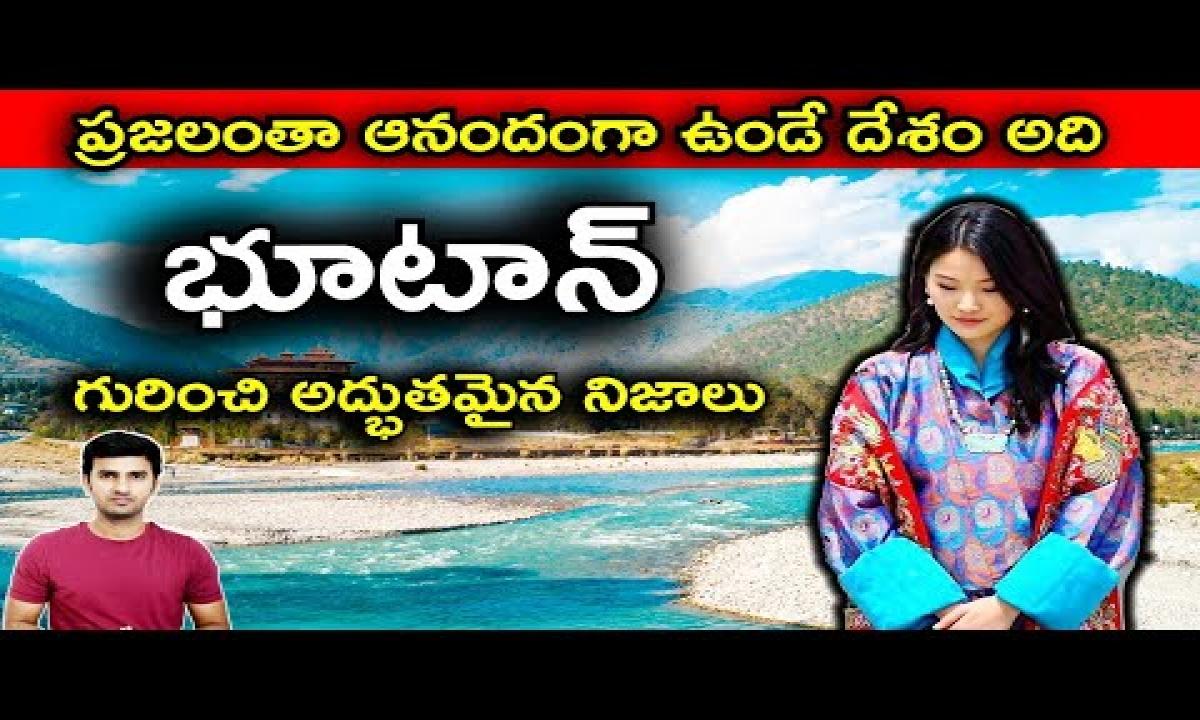 Amazing Facts About Bhutan In Telugu | భూటాన్ గురించి అద్భుతమైన నిజాలు | #TeluguFacts #Bhutan-Amazing Facts About Bhutan In Telugu భూటాన్ గురించి అద్భుతమైన నిజాలు #TeluguFacts #Bhutan-Telugu Trending Viral Videos-Telugu Tollywood Photo Image-TeluguStop.com