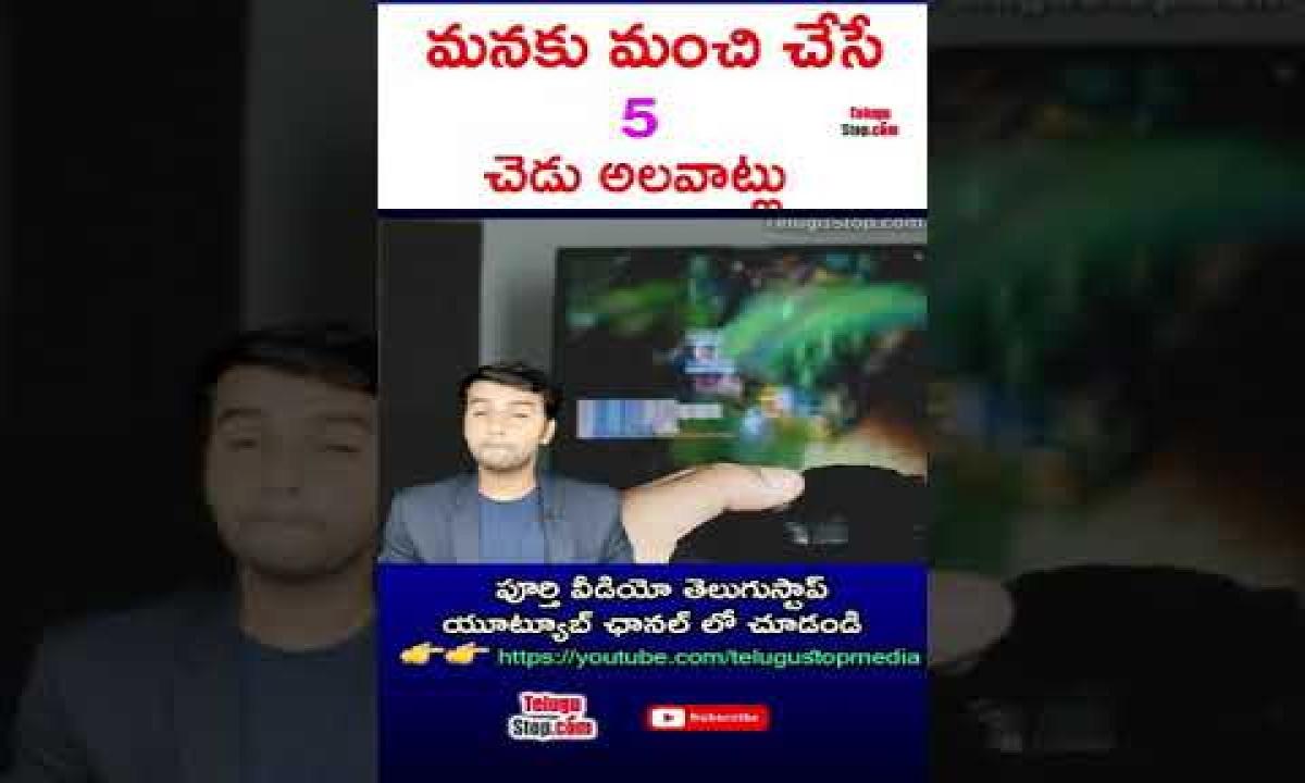 5 Good Bad-Habits Which Benefits Us మనకు మంచి చేసే 5 చెడు అలవాట్లు Telugu Health Tips & Facts-Telugu Trending Viral Videos-Telugu Tollywood Photo Image-TeluguStop.com