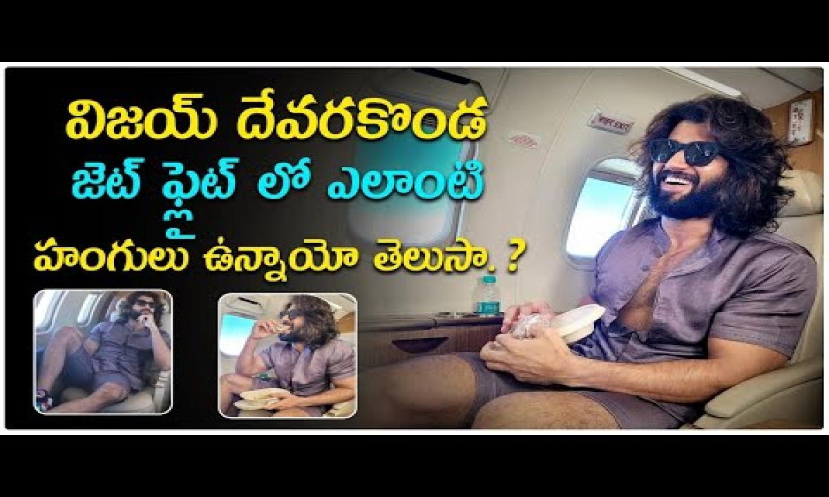 Vijay Devarakonda Privet Jet Specialties || విజయ్ దేవరకొండ జెట్ ఫ్లైట్ ఎలా ఉందో తెలుసా. ?-Vijay Devarakonda Privet Jet Specialties విజయ్ దేవరకొండ జెట్ ఫ్లైట్ ఎలా ఉందో తెలుసా. -Telugu Trending Viral Videos-Telugu Tollywood Photo Image-TeluguStop.com