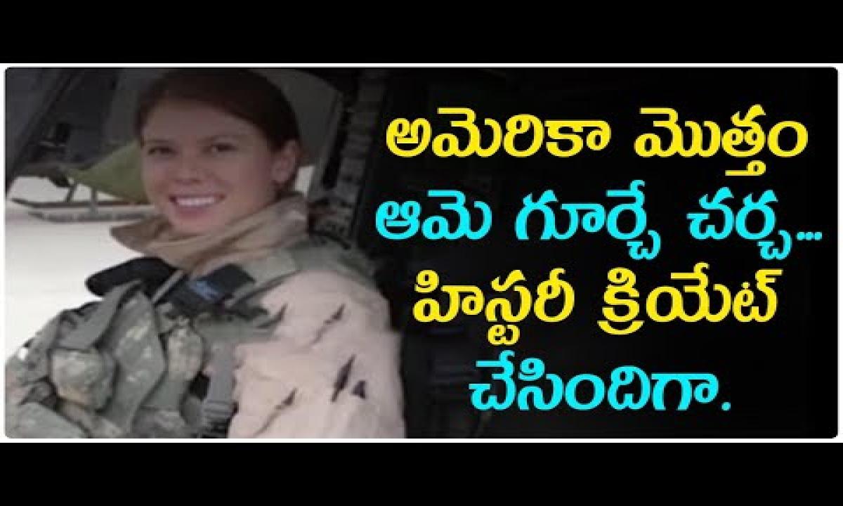 First Woman America Navy Special Warfare Training అమెరికా మొత్తం ఆమె గూర్చే చర్చ-Telugu Trending Viral Videos-Telugu Tollywood Photo Image-TeluguStop.com