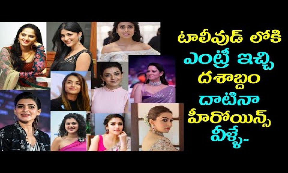 More Than 10 Years Experience Tollywood Heroines || టాలీవుడ్ లో దశాబ్దం దాటినా హీరోయిన్స్ వీళ్ళే-More Than 10 Years Experience Tollywood Heroines టాలీవుడ్ లో దశాబ్దం దాటినా హీరోయిన్స్ వీళ్ళే-Telugu Trending Viral Videos-Telugu Tollywood Photo Image-TeluguStop.com