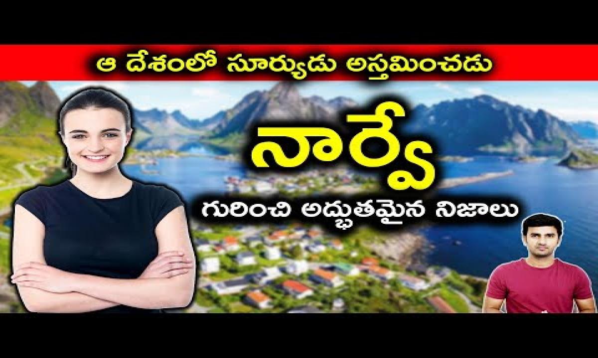 Interesting Facts About Norway In Telugu నార్వే దేశం గురించి నిజాలు Telugu Facts Norway-Telugu Trending Viral Videos-Telugu Tollywood Photo Image-TeluguStop.com
