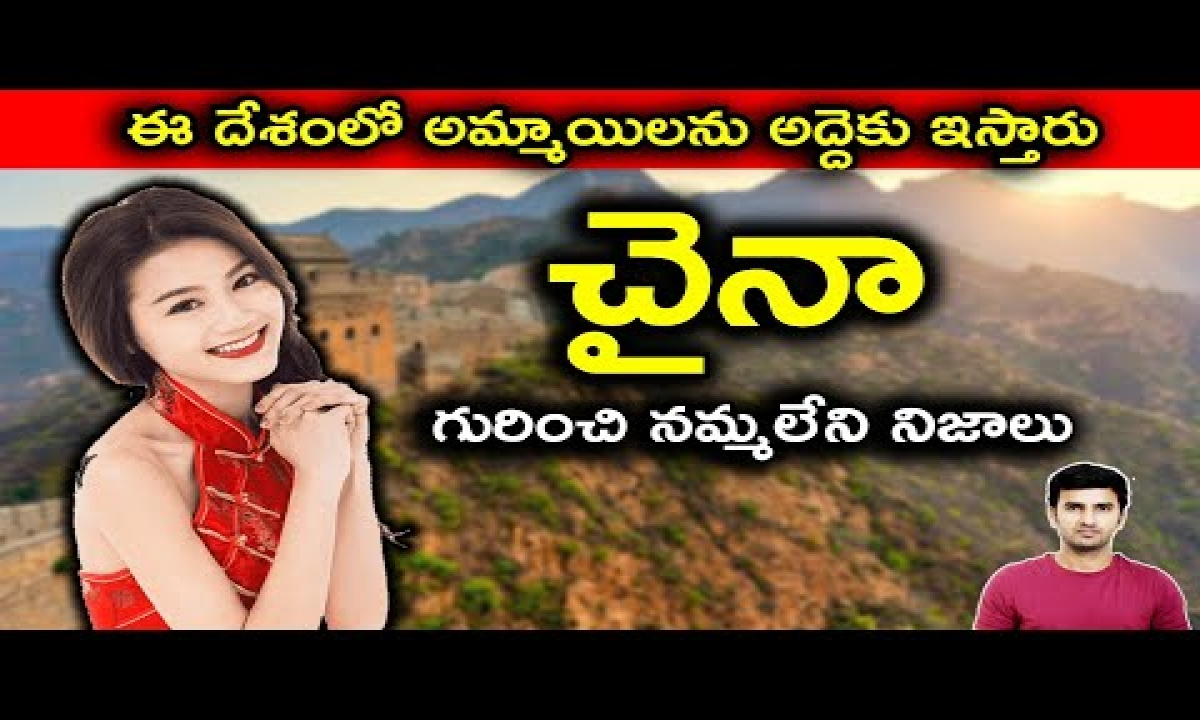 చైనా గురించి నిజాలు   Interesting Facts About China In Telugu   Telugu Facts  -చైనా గురించి నిజాలు Interesting Facts About China In Telugu Telugu Facts -Telugu Trending Viral Videos-Telugu Tollywood Photo Image-TeluguStop.com