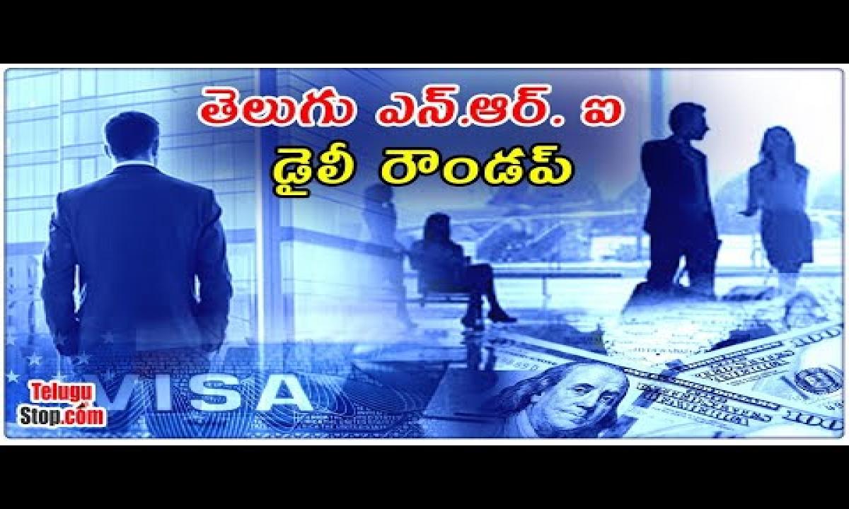 Telugu NRI America, Canada News Roundup Breaking తెలుగు ఎన్.ఆర్.ఐ డైలీ న్యూస్ రౌండప్-Telugu Trending Viral Videos-Telugu Tollywood Photo Image-TeluguStop.com