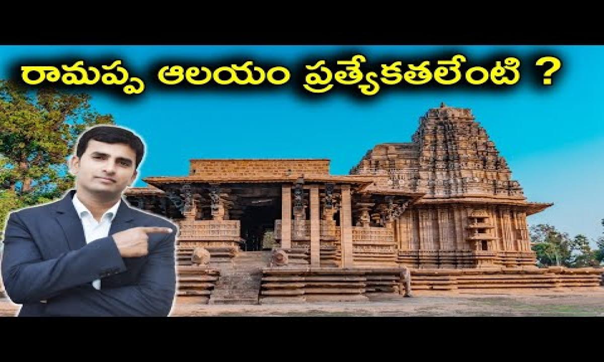 రామప్ప ఆలయం ప్రత్యేకతలేంటి ?   Ramappa Temple Special Story  -రామప్ప ఆలయం ప్రత్యేకతలేంటి Ramappa Temple Special Story -Telugu Trending Viral Videos-Telugu Tollywood Photo Image-TeluguStop.com