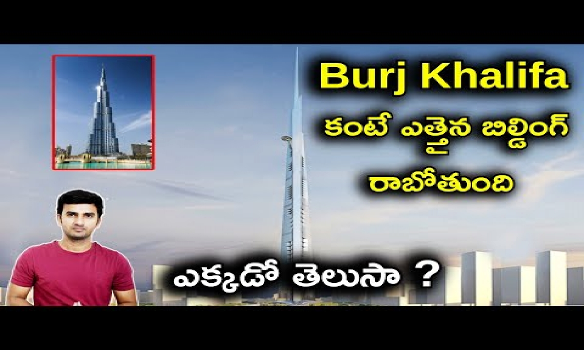 Burj Khalifa కంటే ఎత్తైన బిల్డింగ్ రాబోతుంది  Top 10 Interesting Facts In Telugu  Telugu Facts  -Burj Khalifa కంటే ఎత్తైన బిల్డింగ్ రాబోతుంది Top 10 Interesting Facts In Telugu Telugu Facts -Telugu Trending Viral Videos-Telugu Tollywood Photo Image-TeluguStop.com