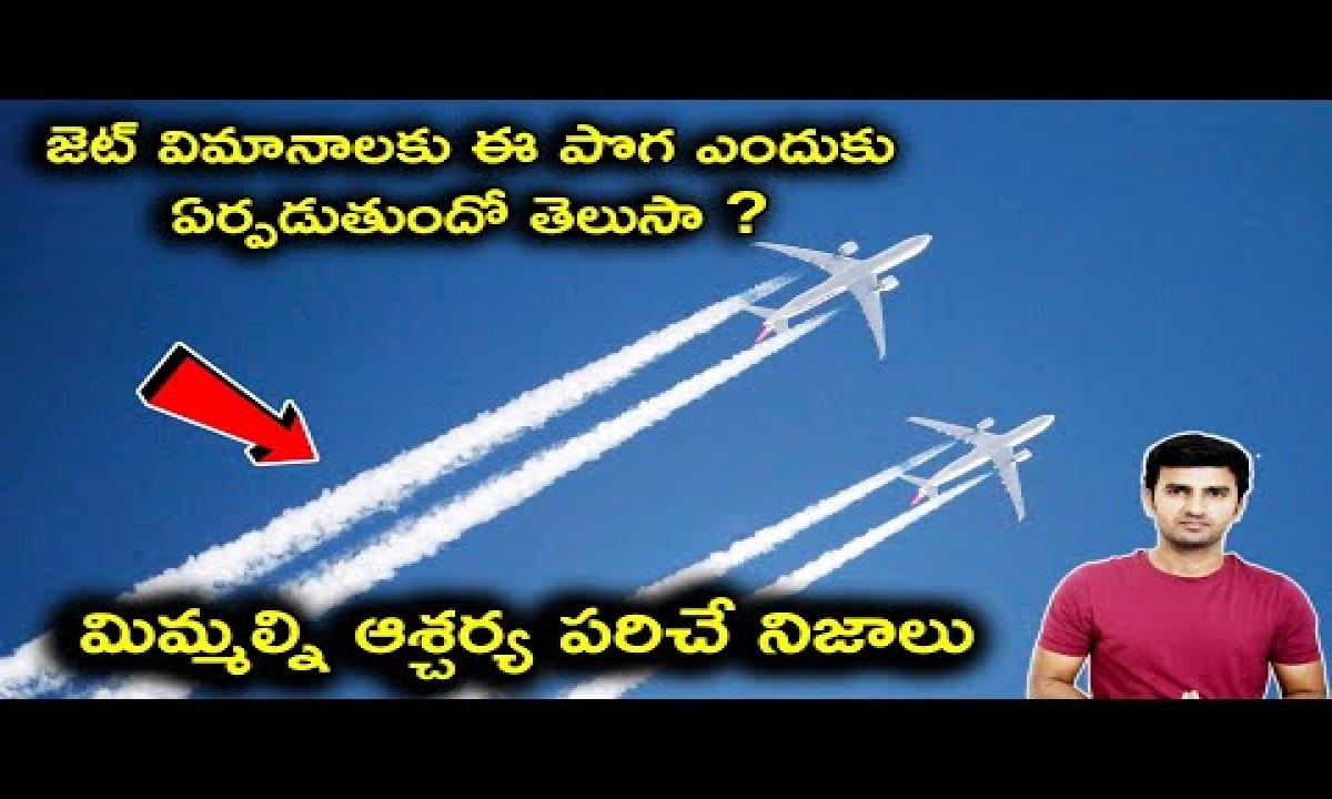 జెట్ విమానాలకు ఈ పొగ ఎందుకు ఏర్పడుతుందో తెలుసా ?| Top Interesting Facts In Telugu |Telugu Facts |-జెట్ విమానాలకు ఈ పొగ ఎందుకు ఏర్పడుతుందో తెలుసా Top Interesting Facts In Telugu Telugu Facts -Telugu Trending Viral Videos-Telugu Tollywood Photo Image-TeluguStop.com