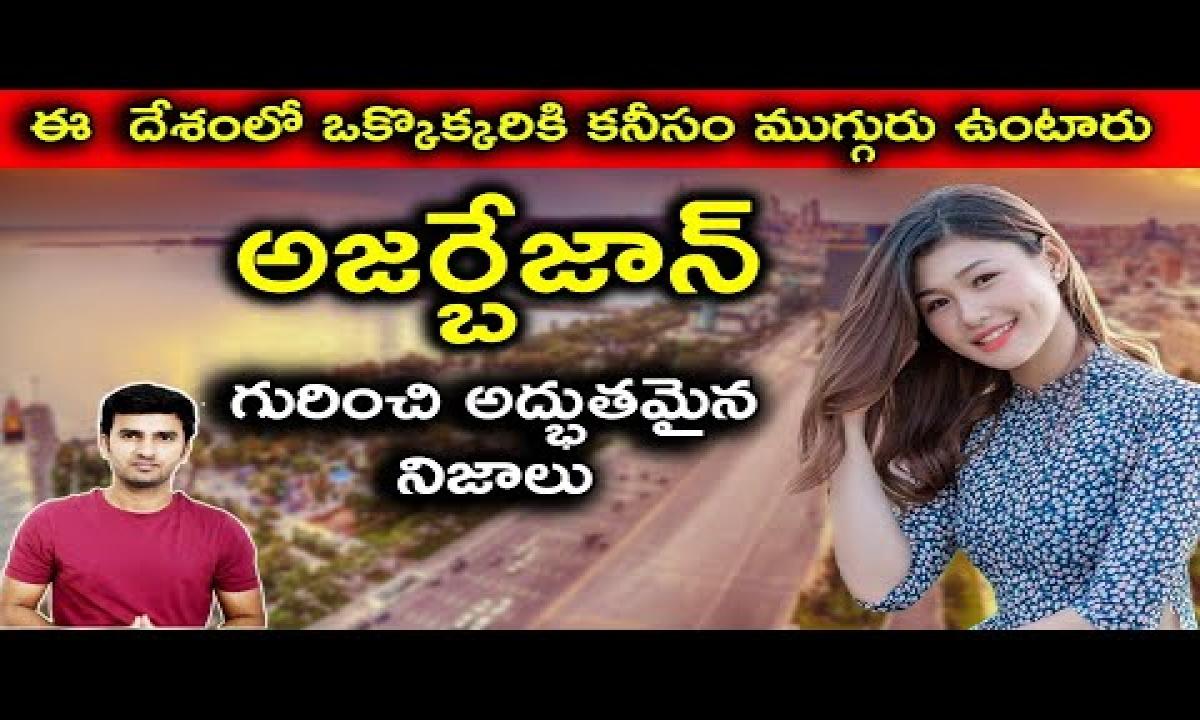 Telugu F-అజర్బేజాన్ దేశం గురించి నిజాలు Interesting Facts About Azerbaijan In Telugu Telugu Facts -Telugu Trending Viral Videos-Telugu Tollywood Photo Image-TeluguStop.com
