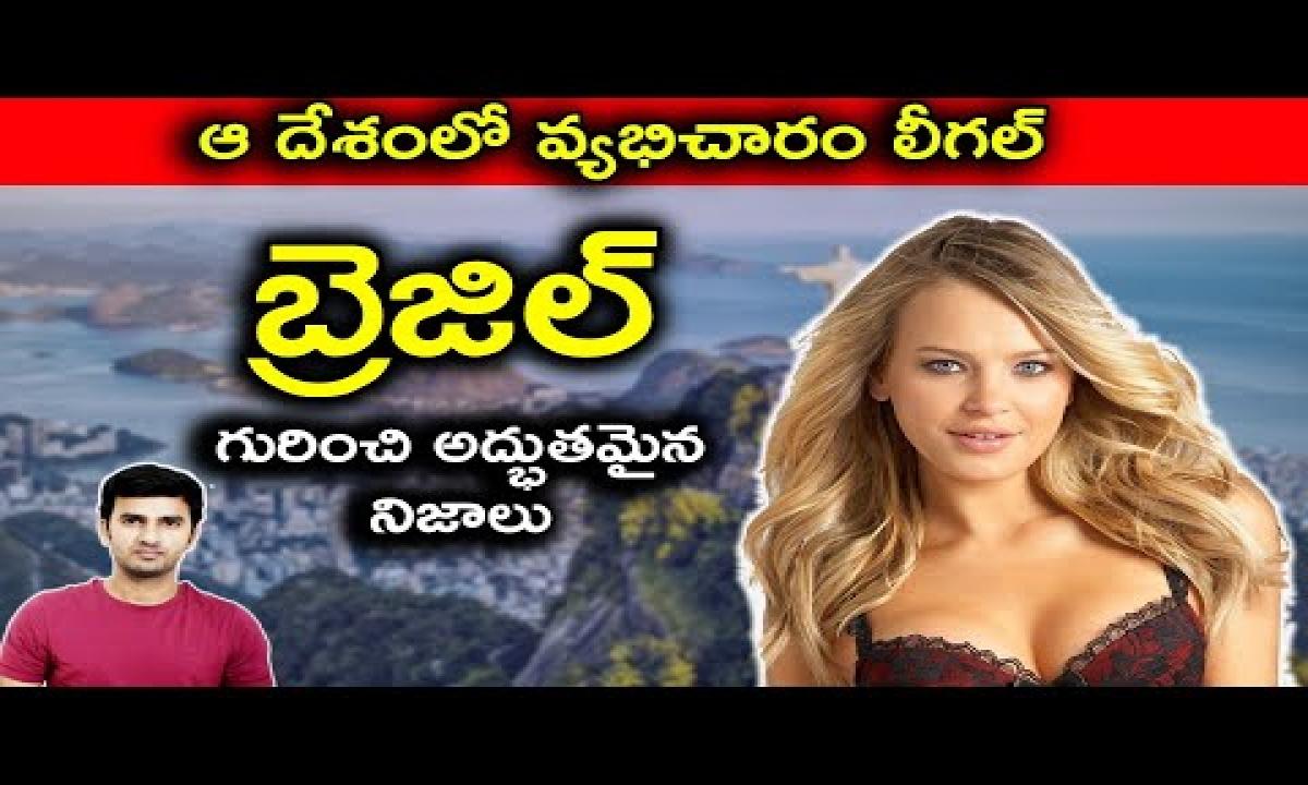 ఆ దేశంలో వ్యభిచారం లీగల్ | Interesting Facts About Brazil In Telugu | TELUGU FACTS |-ఆ దేశంలో వ్యభిచారం లీగల్ Interesting Facts About Brazil In Telugu TELUGU FACTS -Telugu Trending Viral Videos-Telugu Tollywood Photo Image-TeluguStop.com