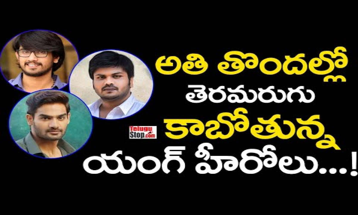 Tollywood Heroes Who Are Going To Disappear Soon | అతి తొందరలో తెరమరుగు కాబోతున్న యంగ్ హీరోలు-Tollywood Heroes Who Are Going To Disappear Soon అతి తొందరలో తెరమరుగు కాబోతున్న యంగ్ హీరోలు-Telugu Trending Viral Videos-Telugu Tollywood Photo Image-TeluguStop.com