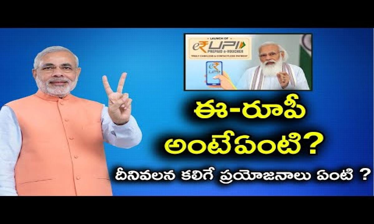 ERUPI Explained In Telugu |ఈ-రూపీ అంటేఏంటి? | Telugu Facts |-ERUPI Explained In Telugu ఈ-రూపీ అంటేఏంటి Telugu Facts -Telugu Trending Viral Videos-Telugu Tollywood Photo Image-TeluguStop.com