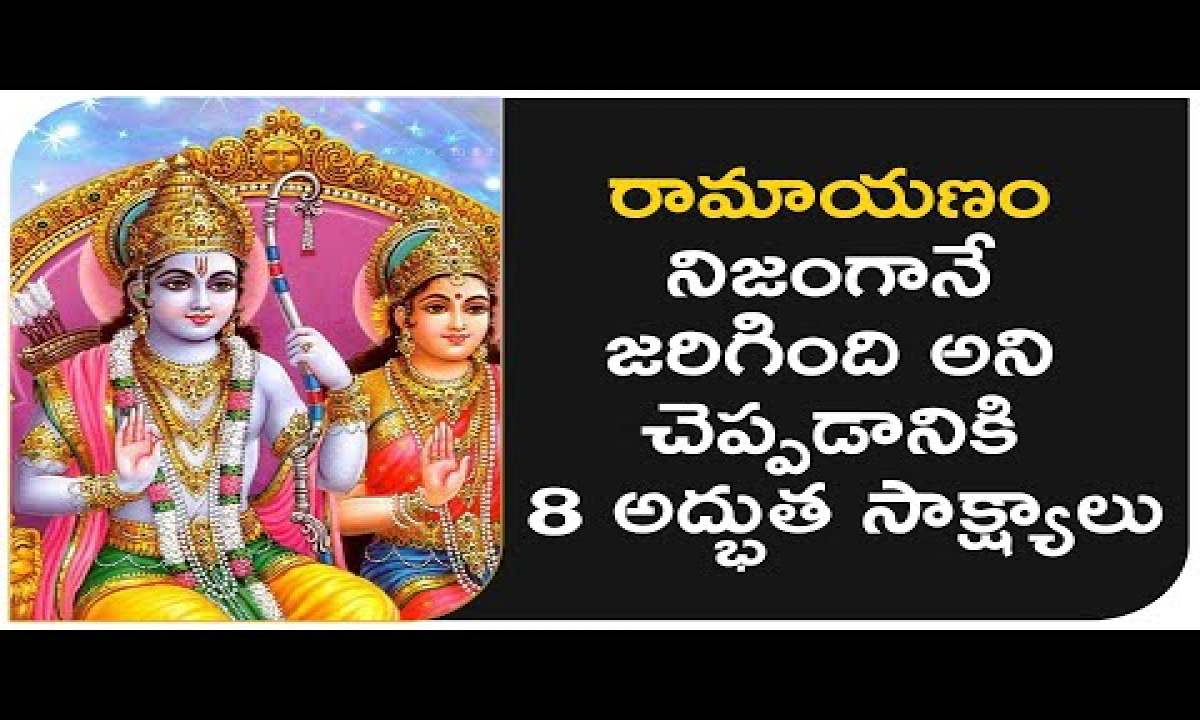 రామాయణం నిజంగానే జరిగింది అని చెప్పడానికి 8 అద్భుత సాక్ష్యాలు 8 Proofs That Ramayana Really Happened-TeluguStop.com