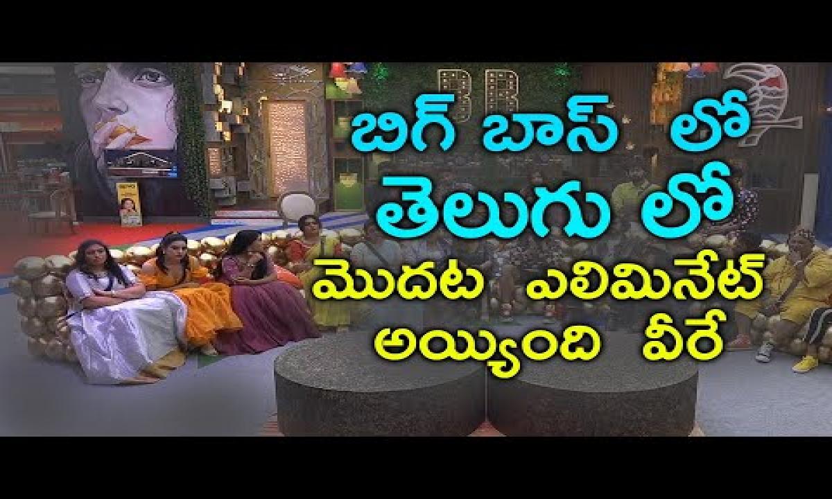 First Eliminated Contestants In Bigg Boss   బిగ్ బాస్ లో తెలుగు లో మొదట ఎలిమినేట్ అయ్యింది వీరే-TeluguStop.com
