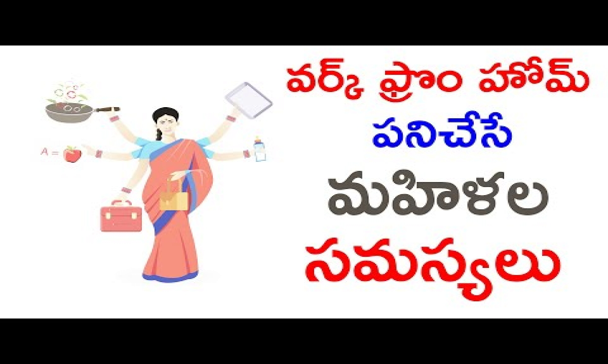 Work From Home Women Facing Problems   Work From Home   వర్క్ ఫ్రొం హోమ్ పనిచేసే మహిళల సమస్యలు-Work From Home Women Facing Problems Work From Home వర్క్ ఫ్రొం హోమ్ పనిచేసే మహిళల సమస్యలు-Telugu Trending Viral Videos-Telugu Tollywood Photo Image-TeluguStop.com
