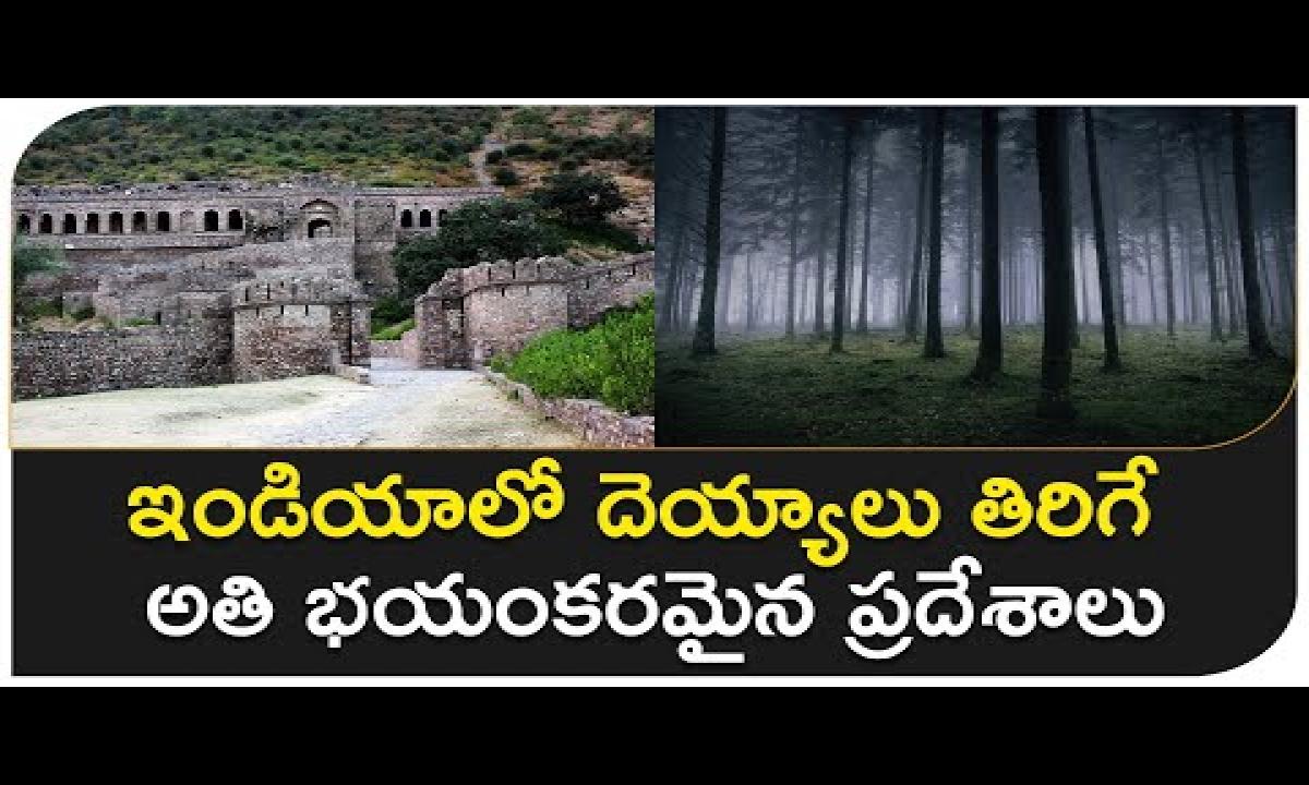 India Top Most Haunted Scary Places Telugu F-India Top Most Haunted Scary Places ఇండియాలో దయ్యాలు తిరిగే ప్రదేశాలు -Telugu Trending Viral Videos-Telugu Tollywood Photo Image-TeluguStop.com