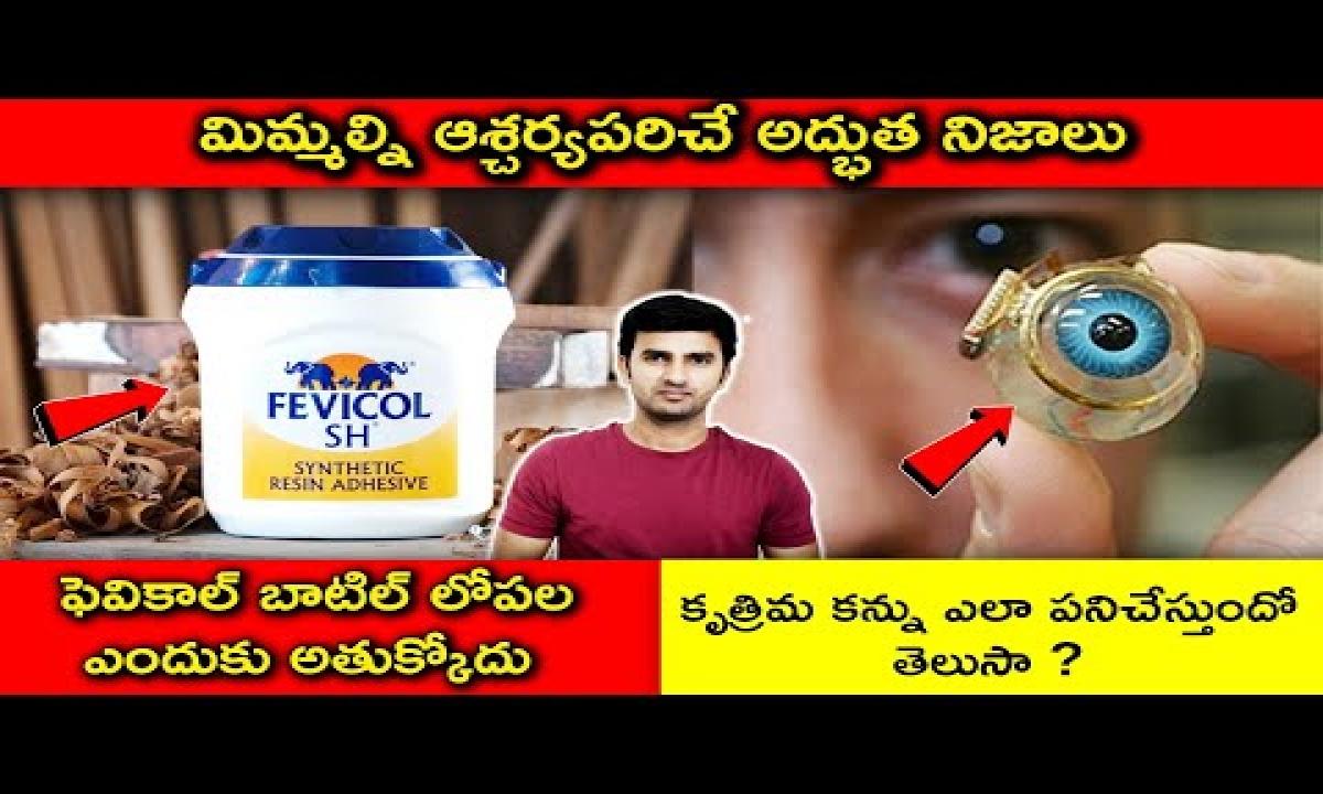 Top Interesting And Unknown Facts In Telugu   కృత్రిమ కన్ను ఎలా పనిచేస్తుందో తెలుసా ?-TeluguStop.com