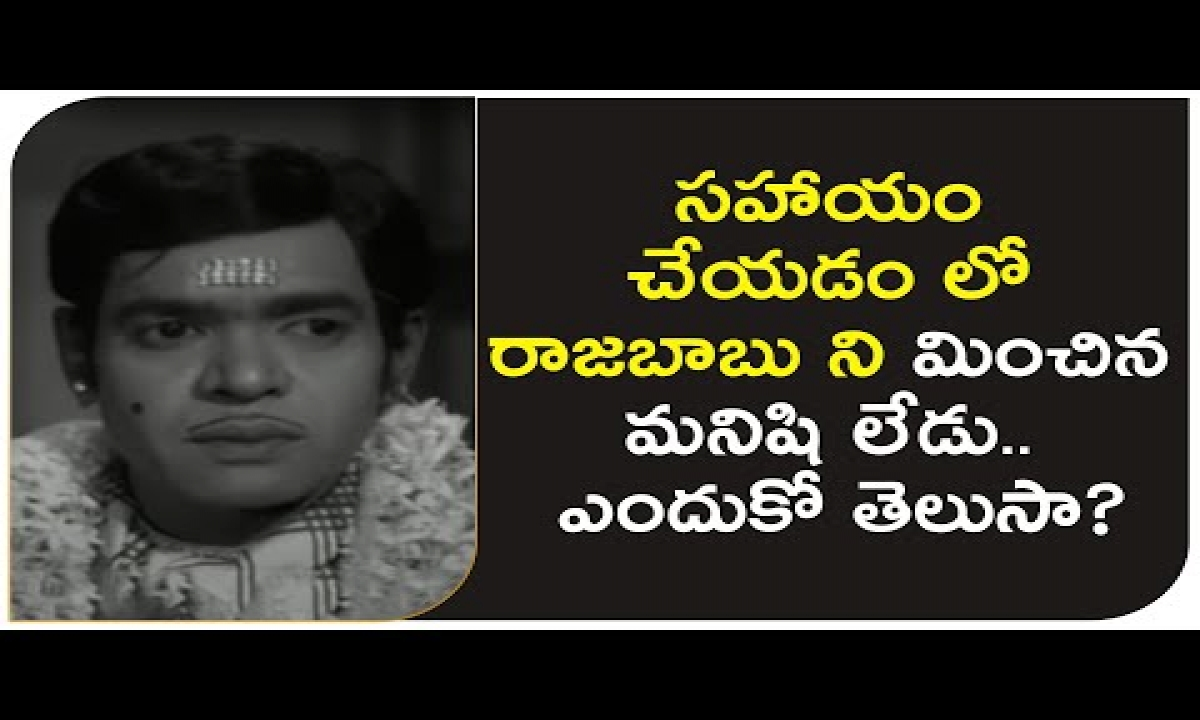 Unknown Facts About Rajababu Helping T-TeluguStop.com