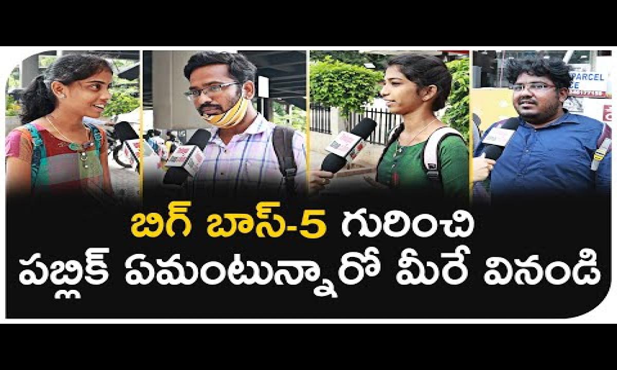 Public Talk On Bigg Boss Telugu Season 5 | Public Reaction About #biggboss5telugu | #bb5analysis-TeluguStop.com