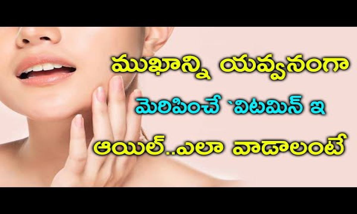 How To Use Vitamin E Oil For Brighten Face   Oil To Reduce Wrinkles On Skin   Young Looking Skin  -TeluguStop.com