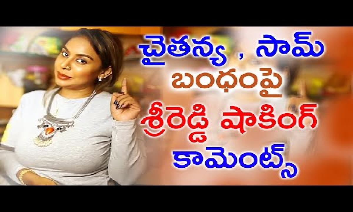 Sri Reddy Comments On Samantha Nagachaitanya Divorce News  చైతన్య , సామ్ బంధంపై శ్రీరెడ్డి కామెంట్స్-TeluguStop.com