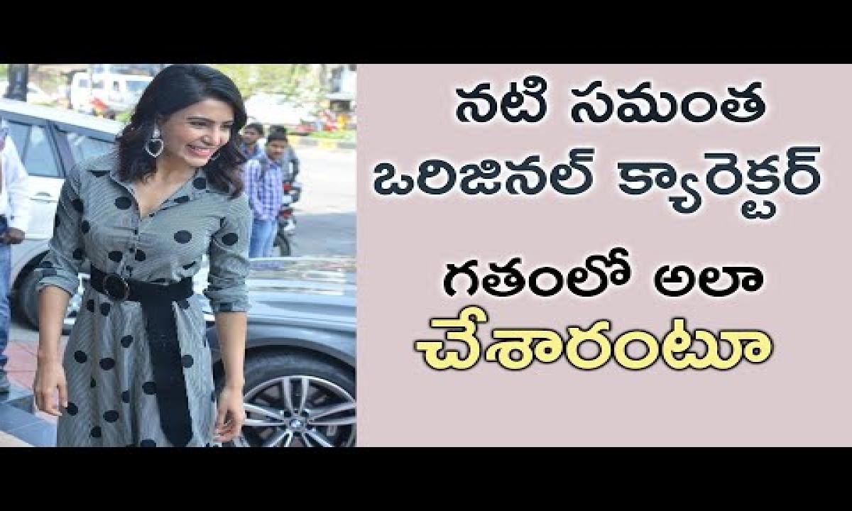 Untold Real Character Of Heroine Samantha   నటి సమంత ఒరిజినల్ క్యారెక్టర్ ఇదే.. గతంలో అలా చేశారంటూ-TeluguStop.com