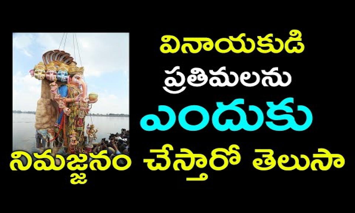 Reason Behind Lord Ganesh Idol Immersion | Devotional Facts About Vinayaka Nimajjanam | Telugu Stop-TeluguStop.com