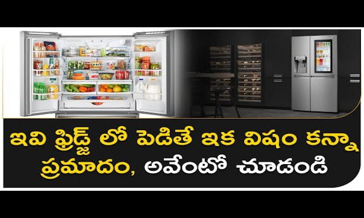 Eight Foods You Never Store Telugu-TeluguStop.com