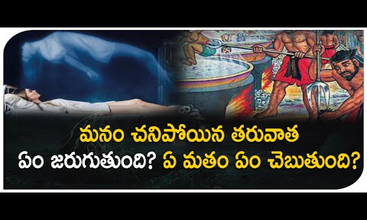 What Happens When You Die   What Happens After Death According To Religion   Telugu Stop-TeluguStop.com