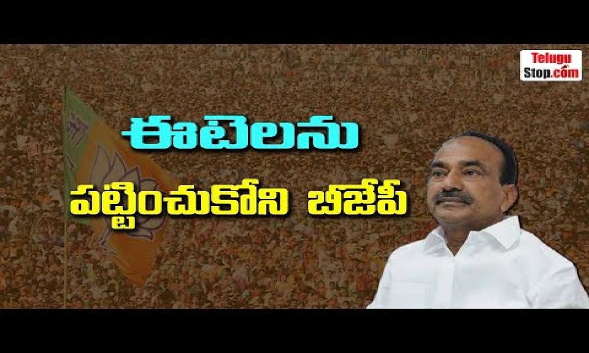 Do Telangana Bjp Senior Leaders Ignore Etela Rajender?   Nirmal Amit Shah Meeting   Telugu Stop  -TeluguStop.com