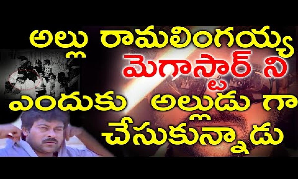 Why Allu Ramalingaiah Choose Chiranjeevi As His Son-in-law | #chiranjeevimovies | Telugu Stop |-TeluguStop.com