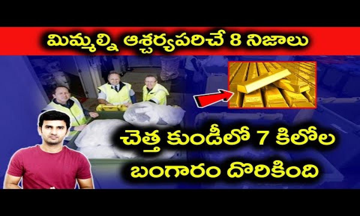 Top 8 Interesting Facts In Telugu | Amazing Telugu Facts Videos | #telugufacts | Telugu Stop-TeluguStop.com