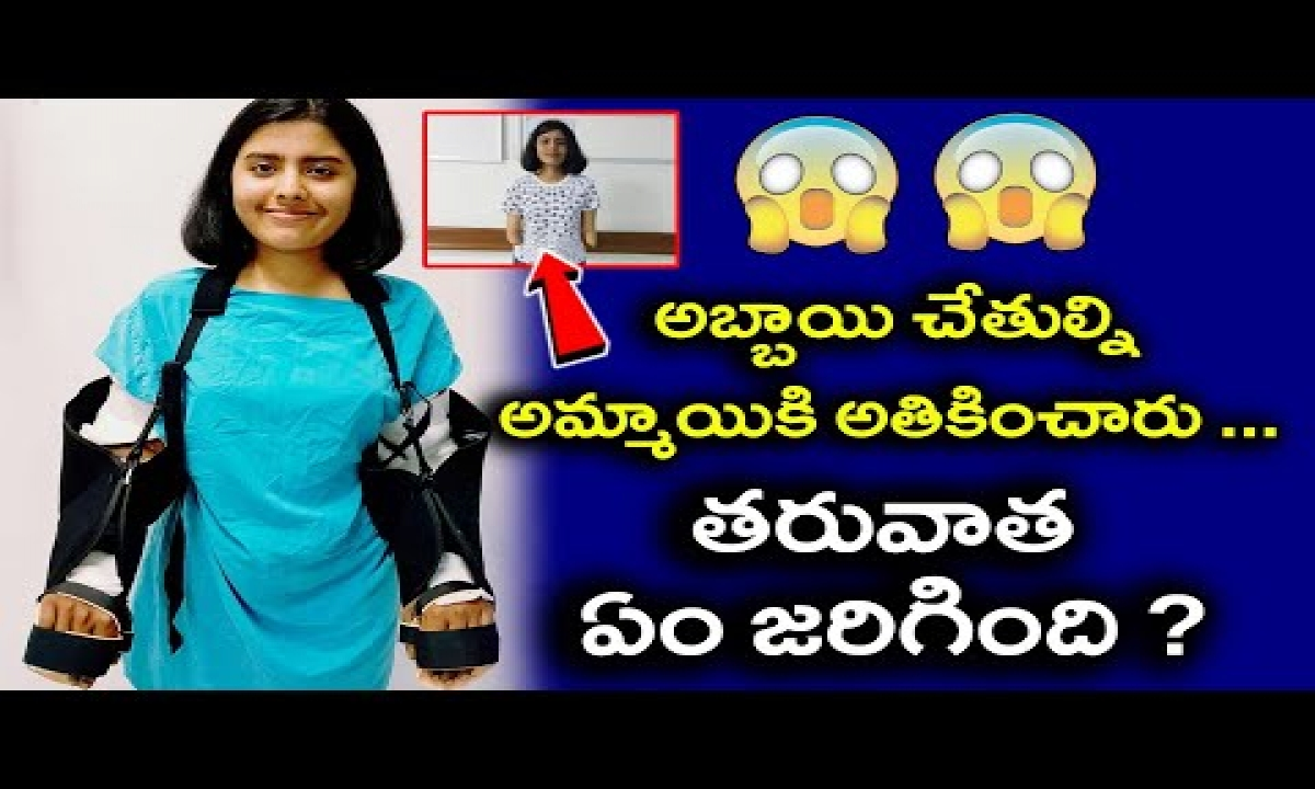 Doctors Mystified As Tranplanted Mans Hands Turn Female   Interesting Telugu Facts   Telugu Stop  -TeluguStop.com