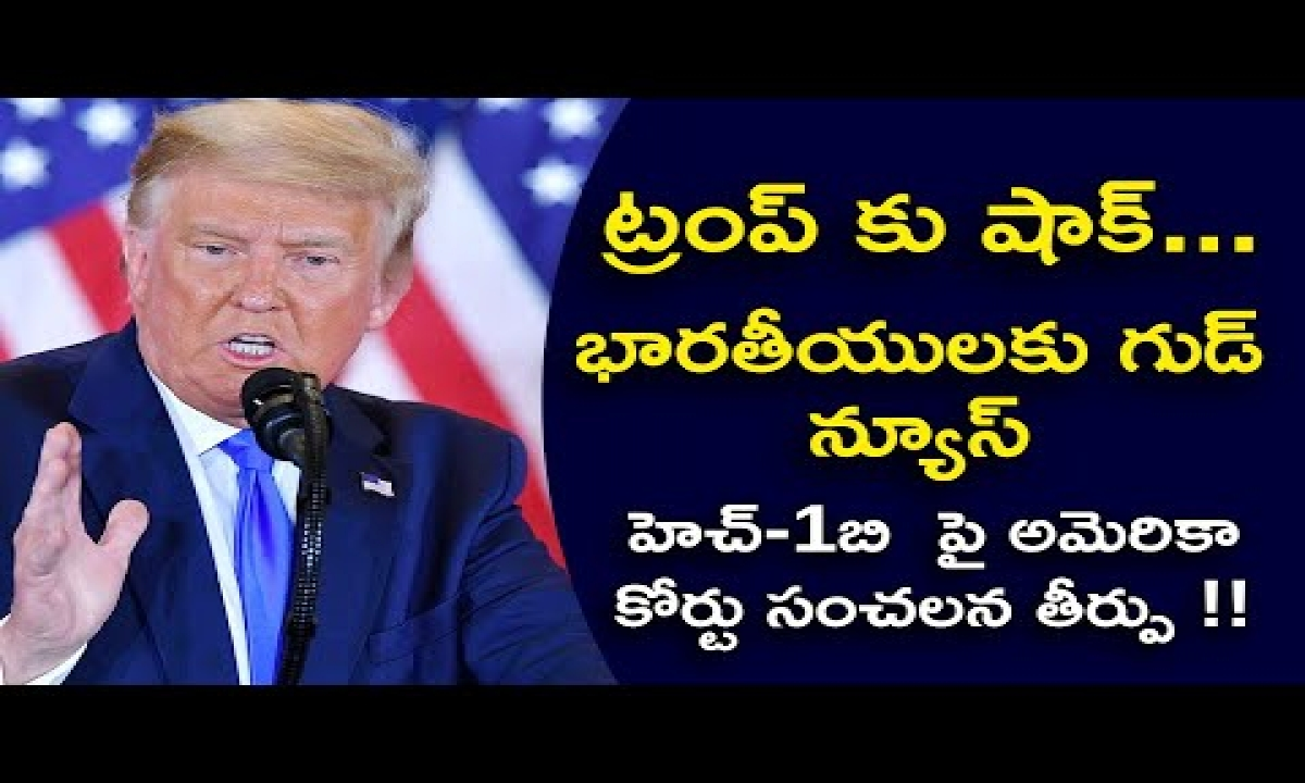 Us Immigration News   H-1b Visa: Us Court Sets Aside Proposed Trump-era 'wage Selection' Rule-TeluguStop.com
