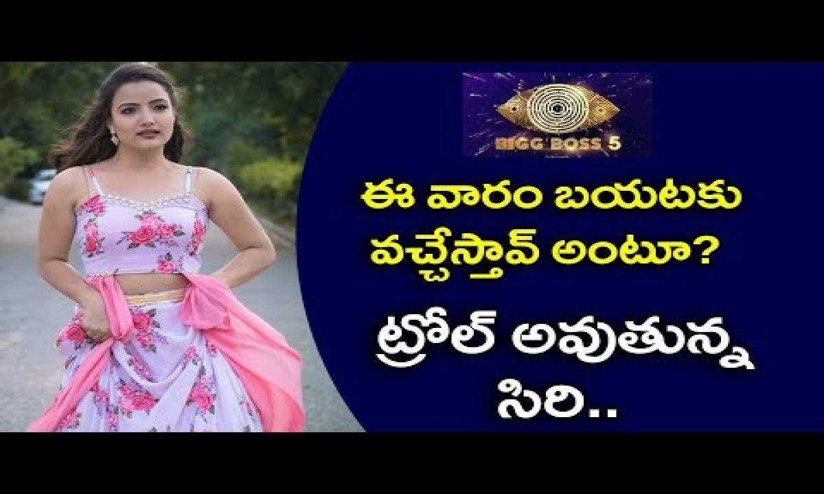 Netizens Trolls On Bigg Boss 5 Telugu Contestant Siri | Sunny Vs Siri Fans Trolls | Telugu Stop |-TeluguStop.com