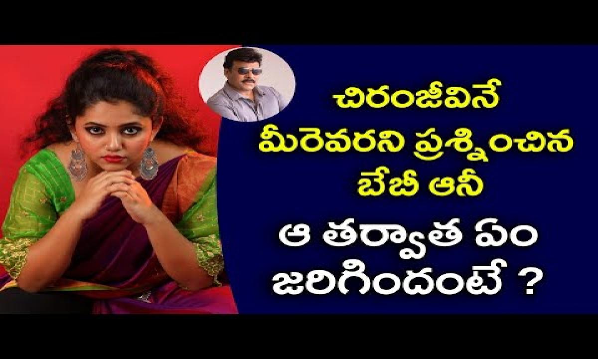 Rajanna Movie Fame Child Artist Baby Annie Shares Funny Incident With Chiranjeevi | Telugu Stop |-TeluguStop.com