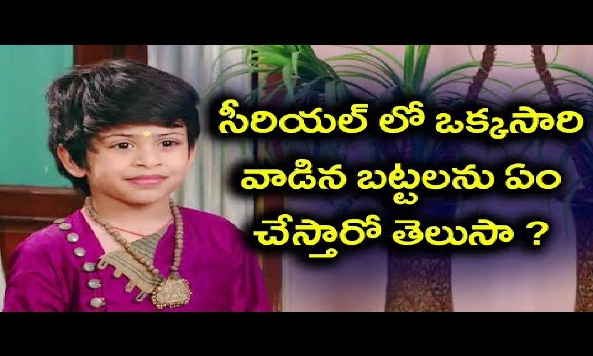Bangaru Panjaram Serial Child Artist Advaith Revealed Real Facts About Serial Costumes After Use |-TeluguStop.com