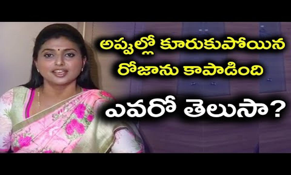 Did You Know Who Saved Nagari Mla Roja From Her Debts | Jabardasth Judge Roja | Telugustop-TeluguStop.com