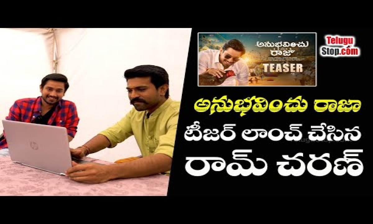 Raj Tarun's Anubhavinchu Raja Teaser Launch By Mega Powerstar Ram Charan   Anubhavinchu Raja Teaser-TeluguStop.com