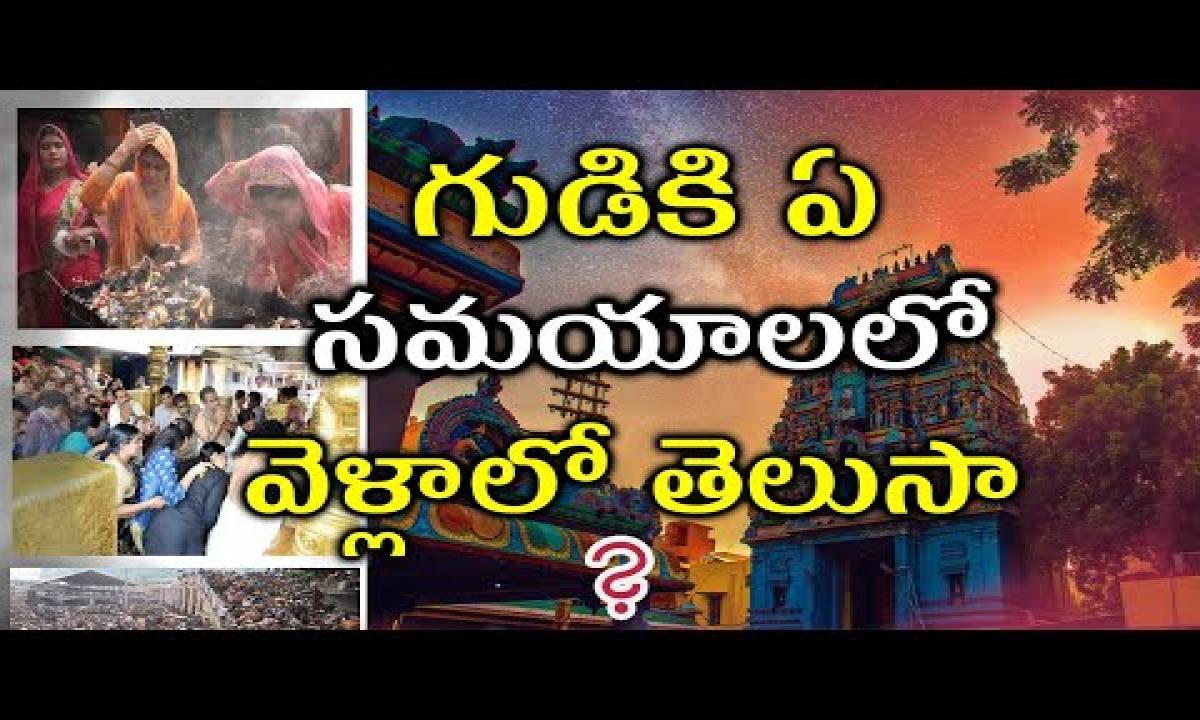 What Best Time Should We Goto Temple   గుడికి ఏ సమయాలలో వెళ్లాలో తెలుసా?   Telugu Stop-TeluguStop.com