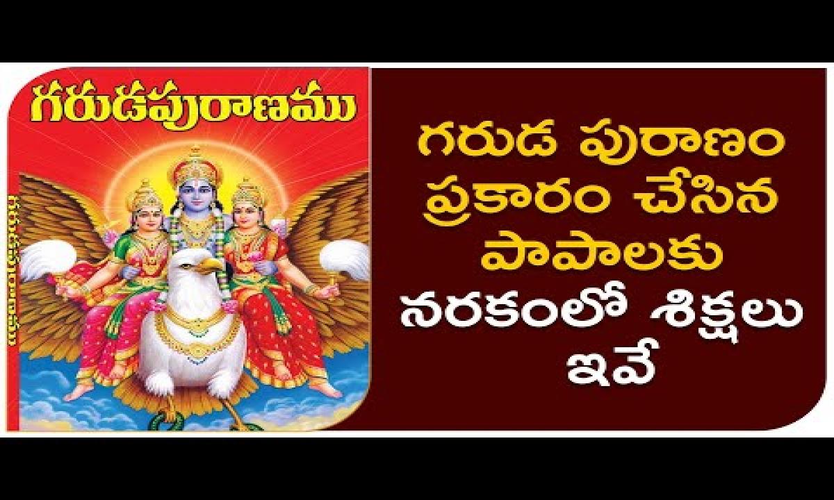 Garuda Purana Punishments In Hell     గరుడ పురాణం ప్రకారం చేసిన పాపాలకు నరకం లో శిక్షలు ఇవే-TeluguStop.com