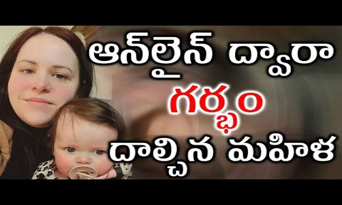 ఆన్లైన్ ద్వారా గర్భం దాల్చిన ఇంగ్లాండ్ మహిళ.. !   A Woman Gets Pregnant Through Online ..!-TeluguStop.com