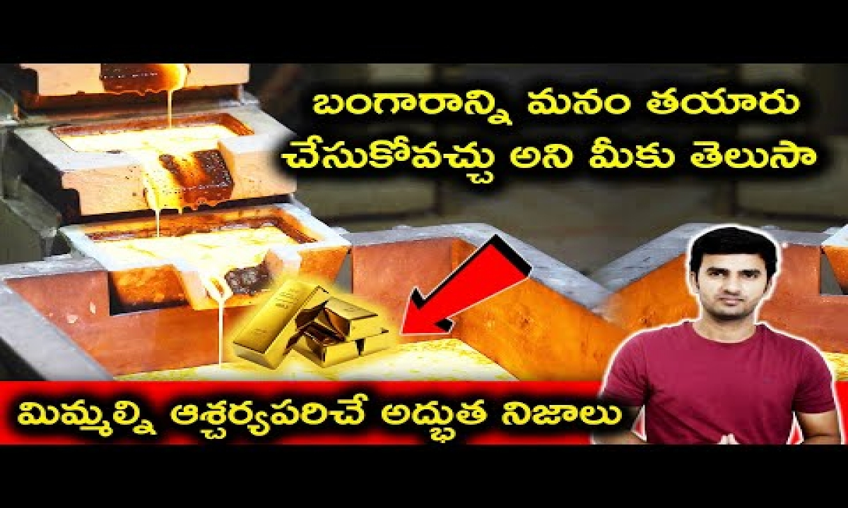 How To Make Gold At Home In Telugu   Amazing Science Facts   Interesting Telugu Facts   Telugu Stop-TeluguStop.com