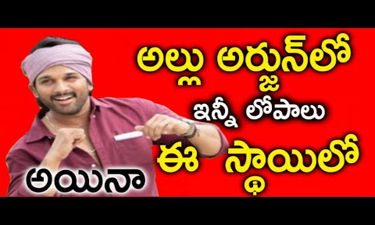 Stylish Star Allu Arjun Transformation Gangotri To Pushpa Movie   Allu Arjun Lifestyle   Telugu Stop-TeluguStop.com