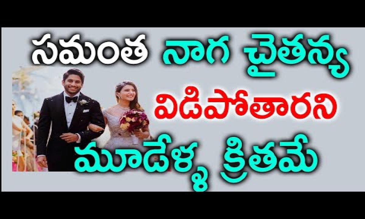 Telugu Political Astrologer Venu Swamy Sensational Comments On Samantha Nagachaitanya Divorce |-TeluguStop.com