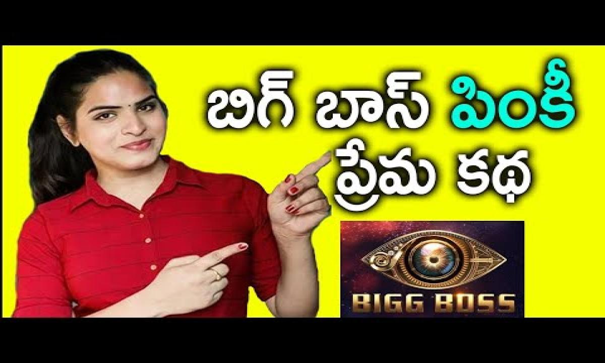 Telugu Bigg Boss 5 Pinky Heart Touching Love Story | Bb5 Telugu Priyanka Singh Real Life Story-TeluguStop.com